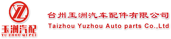 Taizhou Yuzhou Auto parts Co.,Ltd