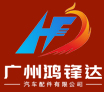 Guangzhou Hongfengda Auto Parts Co. , Ltd.
