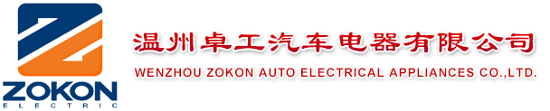 WENZHOU ZOKON AUTO ELECTRICAL APPLIANCES CO.,LTD.